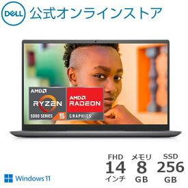 【店内全品P10倍!】Dell公式直販【受注生産】ノートパソコン 新品 Windows11 プレミアム Inspiron 14(5415)AMD Ryzen 5 5500U(14.0インチFHD/8GB メモリ/256GB SSD/プラチナシルバー/1年保証)