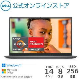 【店内全品P10倍!】Dell公式直販【受注生産】ノートパソコン Office付き 新品 Windows11 プレミアム Inspiron 14(5415)AMD Ryzen 5 5500U(14.0インチFHD/8GB メモリ/256GB SSD/プラチナシルバー/Office Personal/1年保証)