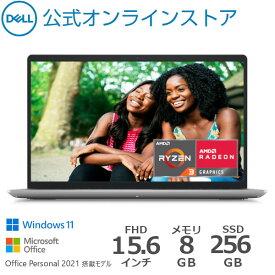 【店内全品P10倍!】Dell公式直販【受注生産】ノートパソコン 新品 Office付き Windows11 スタンダード New Inspiron 15 3000(3515)AMD Ryzen 3 3250U(15.6インチFHD/8GB メモリ/256GB SSD/Office Personal/プラチナシルバー/1年保証)
