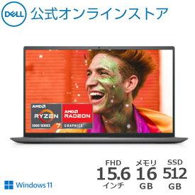 【店内全品P10倍!】Dell公式直販【受注生産】ノートパソコン 新品 Windows11 プラチナ Inspiron 15(5515)AMD Ryzen 7 5700U(15.6インチFHD/16GB 大容量メモリ/512GB SSD/プラチナシルバー/1年保証)