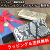 Python round wallet wallets purse Della long wallet purse snake leather coin purse WALLET MEN's Super sale