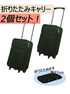 キャリーケース 機内持ち込み 超軽量 キャリーバッグ 折りたたみ ssサイズ スーツケース 布 ソフトキャリーケース 軽量 小型 ビジネス シンプル 旅行 鍵なし 1泊 2泊 日帰り お揃い 2個セット