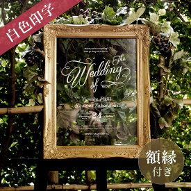ナチュラル結婚式におすすめ!透明板のウェルカムボード【高級感】【アクリル板】【ホワイト印刷】【ガラス板】