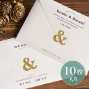 結婚式の招待状用封筒10枚入り 「洋1サイズ・しろ」【招待状手作り】【高級紙使用】【ブライダル】【ウェディング】【…