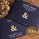 結婚式の招待状用封筒10枚入り 「洋1サイズ・濃紺」【招待状手作り】【高級紙使用】【ブライダル】【ウェディング】【…