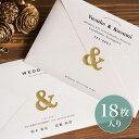 18枚入り・招待状に品のある金箔の封緘シール 「&」【招待状手作り】【ブライダル】【ウェディング】【2次会】【封シ…