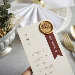 メニュー表+席札・Wedding Deep Menu 【design-CHU】【20名分以上から注文可能】