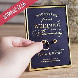 結婚指輪をおしゃれに飾る「リング掛けボード」 【ミッドナイトブルー】 【結婚祝い】【結婚記念品】【リングピロー】【ギフト】【プレゼント】