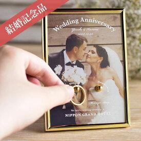 結婚指輪をおしゃれに飾る「リング掛けボード」 【フォトタイプB】 【結婚祝い】【結婚記念品】【リングピロー】【ギフト】【プレゼント】