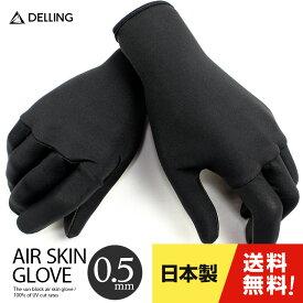 【送料無料!】0.5mm エアースキン グローブ UVカット率100% 日本製 紫外線対策 日焼け防止 サーフィン ダイビング マリンスポーツ 薄手 サンブロック サーフグローブ ダイビンググローブ アウトドア バイク 防寒