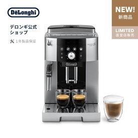 デロンギ マグニフィカS スマート 全自動コーヒーマシン [ECAM25023SB] delonghi 公式 コーヒーメーカー 豆から挽く エスプレッソ カプチーノ カフェラテ 全自動 コーヒー豆 在宅勤務 テレワーク おうちカフェ