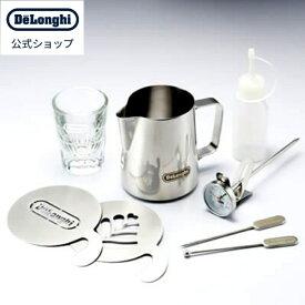 デロンギ バリスタキット (全自動コーヒーマシン用) [商品コード:BSK-02F]