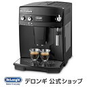 【アウトレット】デロンギ マグニフィカ 全自動コーヒーメーカー [ESAM03110B] | delonghi 公式 コーヒーメーカー お…