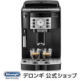 デロンギ マグニフィカS 全自動コーヒーマシン エスプレッソマシン [ECAM22112B] コーヒーメーカー 豆から挽く エスプレッソ カプチーノ カフェラテ 全自動 コーヒー豆 在宅勤務 テレワーク おうちカフェ