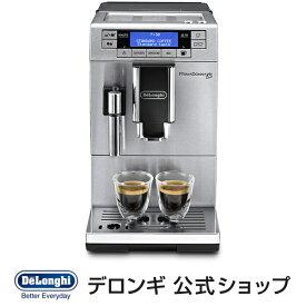 【アウトレット】デロンギ プリマドンナXS コンパクト全自動コーヒーマシン [ETAM36365MB] | delonghi 公式 コーヒーメーカー おしゃれ メーカー 全自動コーヒーメーカー コーヒー 全自動 ミル付き コーヒーマシン カプチーノ テレワーク 在宅勤務 おうちカフェ