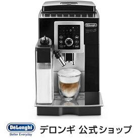 デロンギ マグニフィカS カプチーノ スマート コンパクト全自動コーヒーマシン[ECAM23260SBN]| delonghi 公式 コーヒーメーカー おしゃれ メーカー エスプレッソマシーン コーヒー ミル付き 父の日 アイスコーヒー アイスコーヒーメーカー 業務用 バリスタ マシン