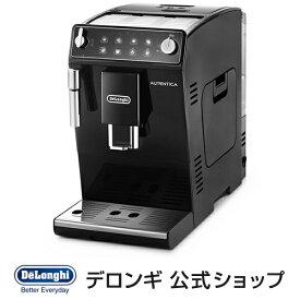 デロンギ オーテンティカ コンパクト全自動コーヒーマシン [ETAM29510B] コーヒーメーカー 豆から挽く エスプレッソ カプチーノ カフェラテ 全自動 コーヒー豆 テレワーク 在宅勤務 おうちカフェ