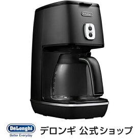 デロンギ ディスティンタコレクション ドリップコーヒーメーカー[ICMI011J-BK] | delonghi 公式 コーヒーメーカー コーヒー メーカー オススメ マシン ドリップコーヒー ハンド ドリップ おしゃれ 家庭用 コーヒーマシン コーヒー器具 プレゼント おすすめ