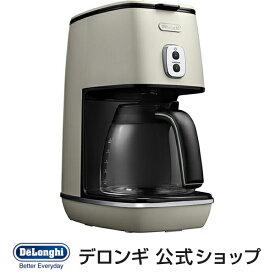 デロンギ ディスティンタコレクション ドリップコーヒーメーカー[ICMI011J-W]| delonghi 公式 コーヒーメーカー コーヒー メーカー オススメ マシン カフェ ドリップコーヒー ハンド ドリップ おしゃれ オフィス コーヒーマシン 保温 自動電源オフ プレゼント
