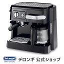 【公式】【送料無料】デロンギ コンビコーヒーメーカー [BCO410J-B] ブラック | delonghi 公式 コーヒーメーカー おし…