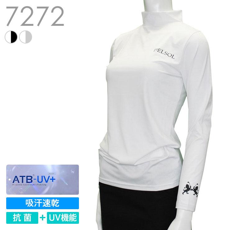 【ATB-UV+】UV機能付ハイネックアンダー ウェアと同時購入で送料無料(あす楽)  ゴルフウェア レディース デルソル ゴルフ 大きいサイズ ゴルフウエア ウェア レディースゴルフウェア デルソルゴルフ 白 インナー ハイネック アンダーシャツ ハイネックアンダーシャツ