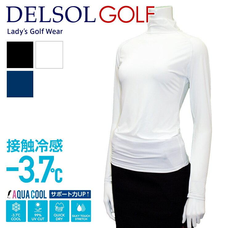 【AQUA COOL】 冷感 -3.7℃ 紫外線カット 機能性ハイネックアンダー【送料無料】