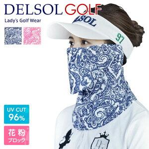 【ネコポス発送】【2021春夏新作】息苦しくないUVカットマスク(改良版)ペイズリー柄 ネイビー ピンク【フリーサイズ】形状記憶ワイヤー&メッシュ生地でアクティブスポーツに♪ フェイスカ