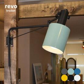 ブラケットライト アームブラケット 1灯 壁掛け照明 壁付け照明 スポットライト【電球別売】LED対応【送料別】
