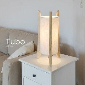 テーブルライト 北欧照明 テーブルスタンド テーブルランプ 天然木/リネン TUBO Table チューボ テーブルライト 【電球別売り】LED電球使用可能 【メーカー保証1年】