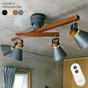 シーリングライト 4灯 ポットライト シーリングランプ リモコン付き デザイン照明 ウッドバー スチール 木製 回転 LED SLIDER スライダ…