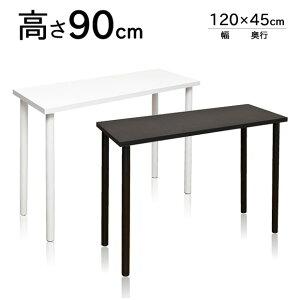 幅120×奥行45×高さ90cm バーテーブル ハイテーブル カウンターテーブル フリーテーブル テーブル シンプル ホワイト 白 ブラック 黒 作業台 デスク パソコンスタンディングデスク ワークデス