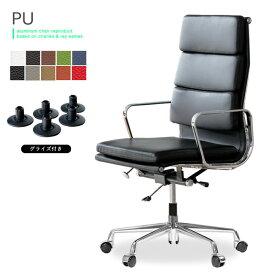 アルミナムチェア イームズ ハイバック ソフトパッド PU デザイナーズチェア アルミナムグループチェア オフィスチェア ポリウレタン Eames Aluminum Chair リプロダクト 1年保証付き グライズ 【A04】