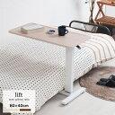 移動楽々 無段階 ガス圧昇降テーブル 高さ調節テーブル リフトテーブル ベッドテーブル キャスター付 リフティングテーブル 昇降式テー…
