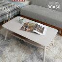 センターテーブル 幅90 奥行50 ローテーブル リビングテーブル 折りたたみ 折り畳み 折れ脚 ホワイト 白 木製 おしゃれ 棚付き 北欧 90…