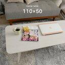 【9月上入荷】折り畳み 棚付き 幅110×奥行50×高さ35センターテーブル ローテーブル リビングテーブル 折りたたみ ホワイト 白 木製 …