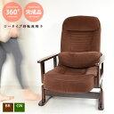 高座椅子 回転座椅子 介護 お年寄り 老人 肘付き アーム コンパクト 折り畳み式 折りたたみ 背もたれ段階 角度調節 リクライニング 高…
