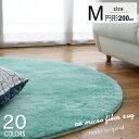 ラグ 円形 丸形 ラグマット マイクロファイバー 洗濯可 洗える 滑り止め 床暖房 【円形200cm】床暖対応 ホットカーペット対応 140R 200R