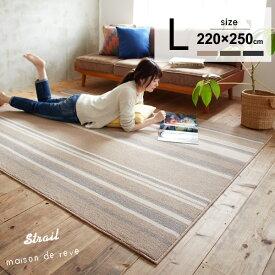 【220×250cm】日本製 ラグ 大きい カーペット ダイニング ストライプ 北欧 おしゃれ 床暖対応 ホットカーペット対応 防ダニ 110×130cm 170×220cm 220×250cm デスクマット【一部地域/送料別】