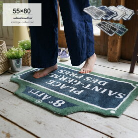 【55×80cm】玄関マット ラグマット 滑り止め 小さめ 英文字 ビンテージ キッズ カフェ 子供部屋 床暖対応 ホットカーペット対応 【一部地域/送料別】