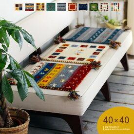 【40×40cm】ギャッベ マット フリンジ ウール デザイン ギャベ インド製 【全10柄×4サイズ展開】手織りギャッベマット
