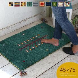 【45×75cm】ギャッベ マット フリンジ ウール デザイン ギャベ インド製 【全10柄×4サイズ展開】手織りギャッベマット【一部地域/送料別】