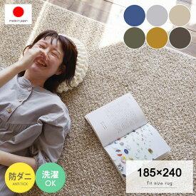 【185×240cm】日本製 シャギーラグ 洗える 床暖対応 洗濯可 防ダニ カーペット ラグ 滑り止め 遊び毛なし 【一部地域/送料別】