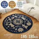 ムーミン ラグ Moomin m folk line rug【185×185cm】丸形 円形 日本製 カーペット フォースター 北欧 かわいい 床暖…