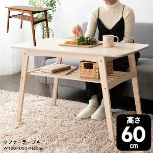 高さ60cm ソファテーブル センターテーブル ハイテーブル リビングテーブル テーブル ローテーブル 高い 幅100cm 木製 棚付き (北海道・沖縄・離島/送料別)
