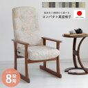 【選べる張地13種】完成品 高座椅子 日本製 折りたたみ コンパクト 肘付き お年寄り 高齢者 老人 座いす リクライニングチェア 木製 布…