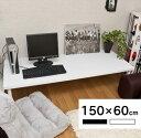 パソコンデスク ロータイプ ローデスク ローテーブル 幅150cm フリー 書斎机 PCデスク センターテーブル ローデスク シンプル ホワイト…