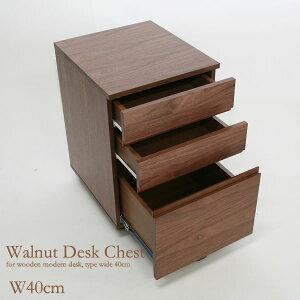 デスクチェスト 幅40cm チェスト 木製 ウォールナット PCデスク チェスト【Walnut Desk Chest】W400/K-2315 3段