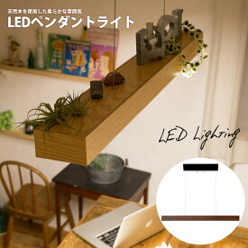 LEDシーリングライト ペンダントライト 木製 ウッド デザイン照明 LED一体型 Placer L プレイサー【メーカー保証1年】