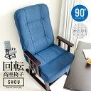 送料無料 高座椅子 肘付き 介護 お年寄り 老人ホーム 座いす 座イス リクライニングチェア 無段階ガスダイニングチェア 座面高さ47cm …