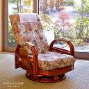 【送料無料】ギア回転座椅子 座面高26cm 3段階リクライニング 座面は360度回転式 ラタン 籐 敬老の日 プレゼント ギフト 父の日